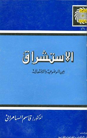 ❞ كتاب  الإستشراق بين الموضوعية والإفتعالية ❝  ⏤ قاسم السامرائي