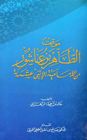 كتاب  موقف الطاهر بن عاشور من الإمامية الإثني عشرية