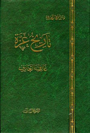 كتاب  تاريخ غزة