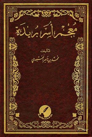 كتاب  معجم أسر بريدة pdf