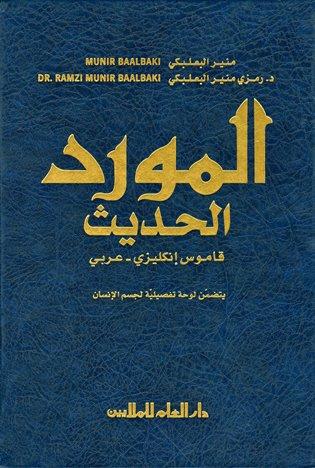 ❞ كتاب المورد الحديث قاموس إنكليزي عربي حديث ❝  ⏤ منير البعلبكي