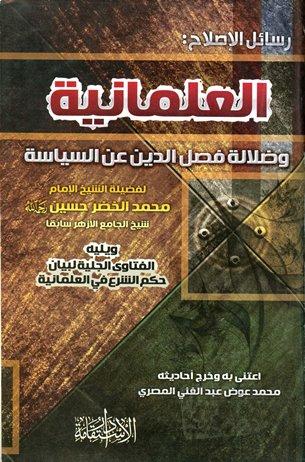 كتاب  العلمانية وضلالة فصل الدين عن السياسة، ويليه: الفتاوى الجلية لبيان حكم الشرع في العلمانية