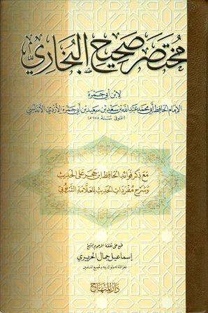كتاب  مختصر صحيح البخاري