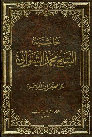 ❞ كتاب  حاشية الشيخ محمد الشنواني على مختصر ابن أبي حمزة ❝