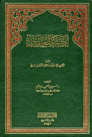 كتاب  رحمة للعالمين