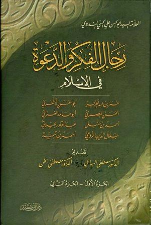 كتاب  رجال الفكر والدعوة في الإسلام