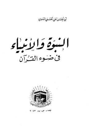 كتاب  النبوة والأنبياء في ضوء القرآن