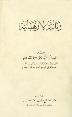 كتاب  ربانية لا رهبانية