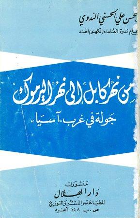 كتاب  من نهر كابل إلى نهر اليرموك جولة في غرب آسيا