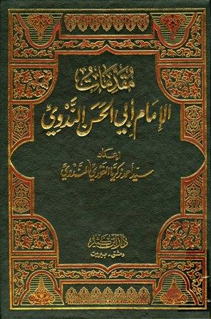 كتاب  مقدمات الإمام أبي الحسن الندوي