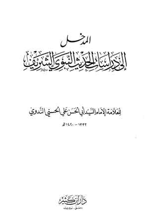 كتاب  المدخل إلى دراسات الحديث النبوي الشريف