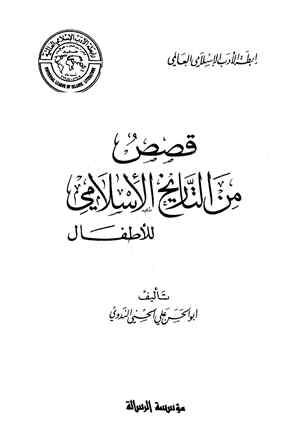 ❞ كتاب  قصص من التاريخ الإسلامي للأطفال ت:أبو الحسن علي الحسني الندوي ❝