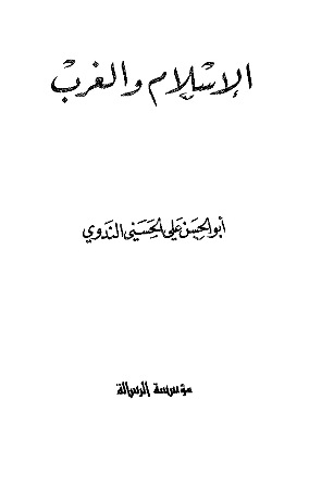 كتاب  الإسلام والغرب