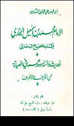 كتاب  الإمام محمد بن إسماعيل البخاري وكتابه صحيح البخاري