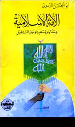 كتاب  الأمة الإسلامية وحدتها ووسطيتها وآفاق المستقبل
