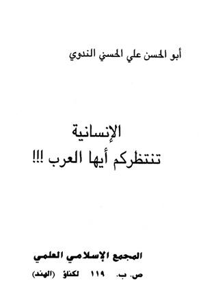 كتاب  الإنسانية تنتظركم أيها العرب