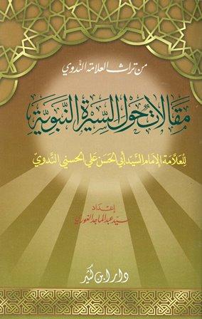 كتاب  مقالات حول السيرة النبوية