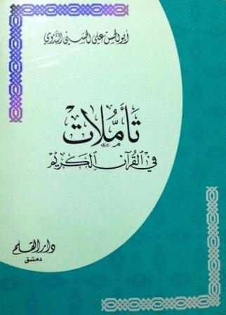 كتاب  تأملات في القرآن الكريم