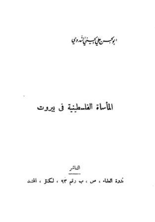 كتاب  المأساة الفلسطينية في بيروت
