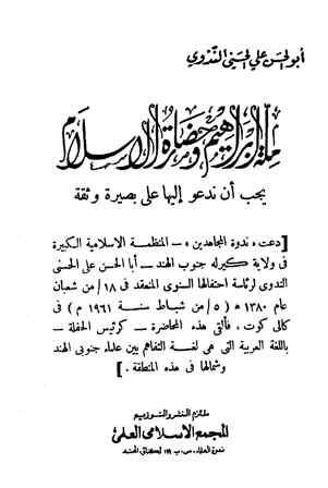 كتاب  ملة إبراهيم وحضارة الإسلام