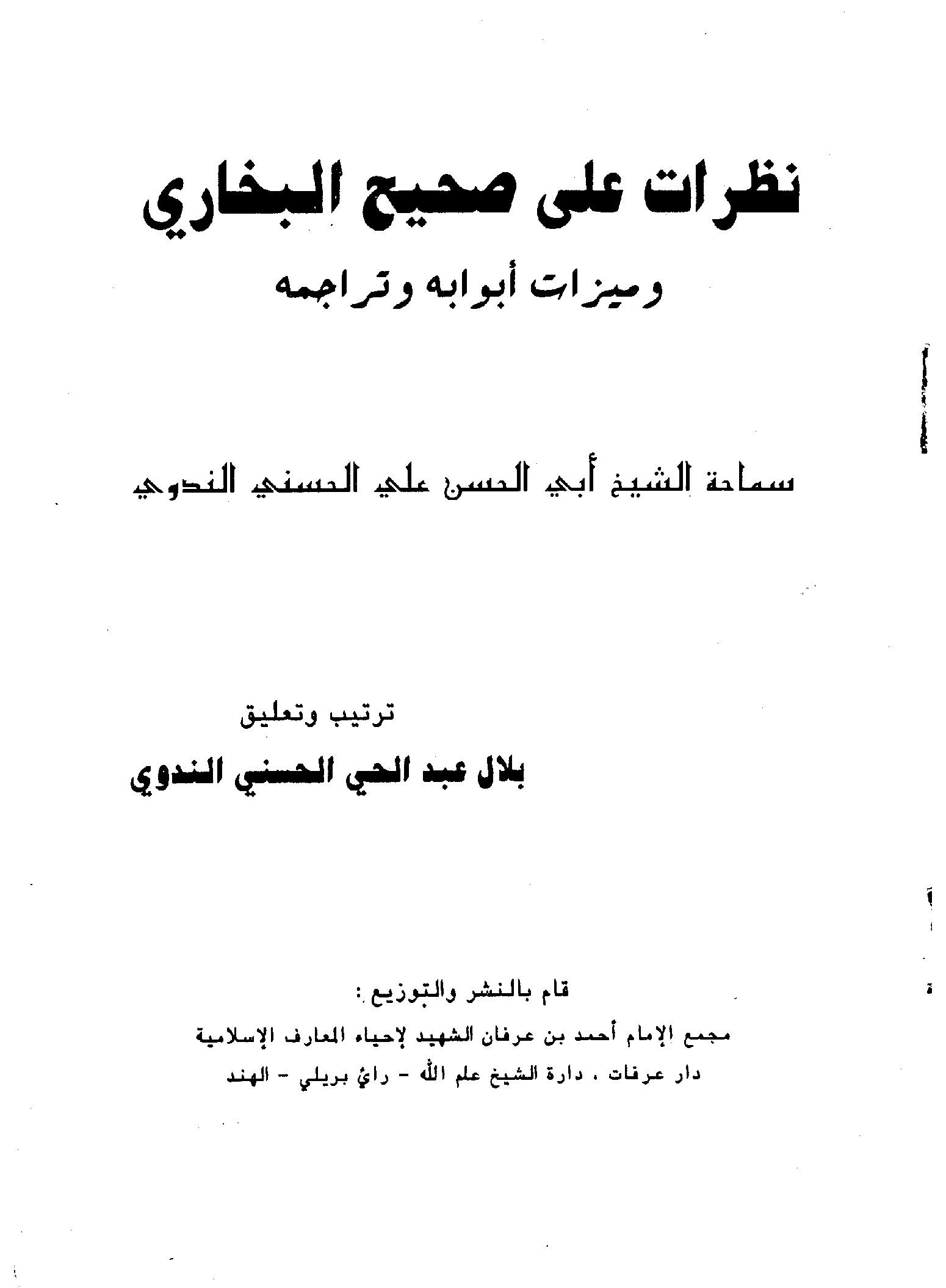 كتاب  نظرات على صحيح البخاري وميزات أبوابه وتراجمه