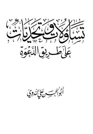 كتاب  تساؤلات وتحديات على طريق الدعوة