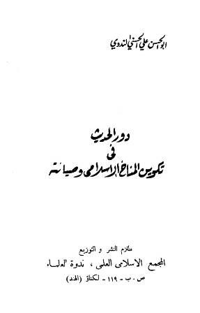 كتاب  دور الحديث في تكوين المناخ الإسلامي وصيانته