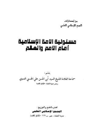 كتاب  مسؤلية الأمة الإسلامية أمام الأمم والعالم