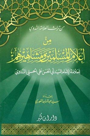 كتاب من (أعلام المسلمين ومشاهيرهم)