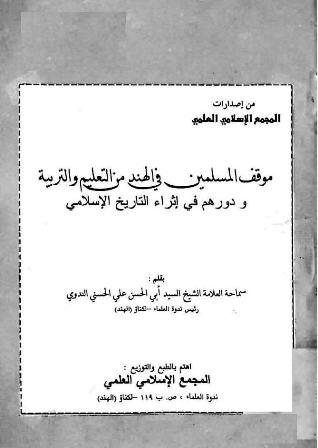 ❞ كتاب  موقف المسلمين في الهند من التعليم والتربية ودورهم في إثراء التاريخ الإسلامي ❝