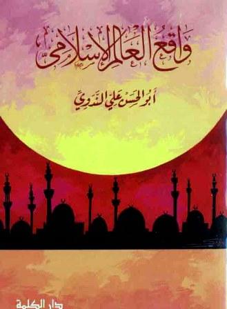 ❞ كتاب  واقع العالم الإٍسلامي وما هو الطريق السديد لمواجهته وإصلاحه ❝