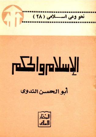 كتاب  الإسلام والحكم