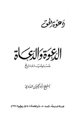 كتاب  الدعوة والدعاة مسئولية وتاريخ