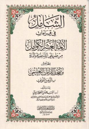 كتاب  الشامل في قراءات الأئمة العشر الكوامل من طريقي الشاطبية والدرة بهامش مصحف القراءات التعليمي بالترميز اللوني (ملون)