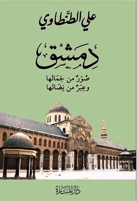 كتاب  دمشق صور من جمالها وعبر من نضالها