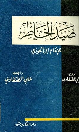 كتاب  صيد الخاطر (ت: الطنطاوي والألباني)