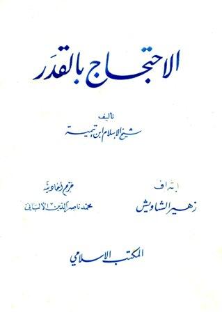 كتاب  الاحتجاج بالقدر (ت: الألباني)