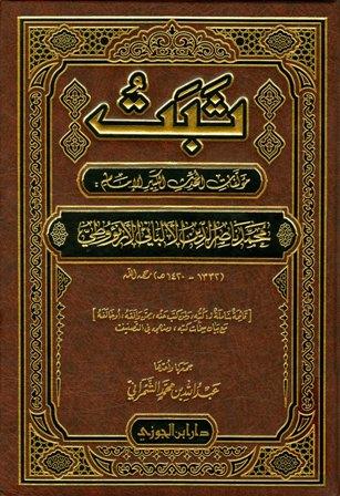 كتاب  ثبت مؤلفات المحدث الكبير الإمام محمد ناصر الدين الألباني الأرنؤوطي