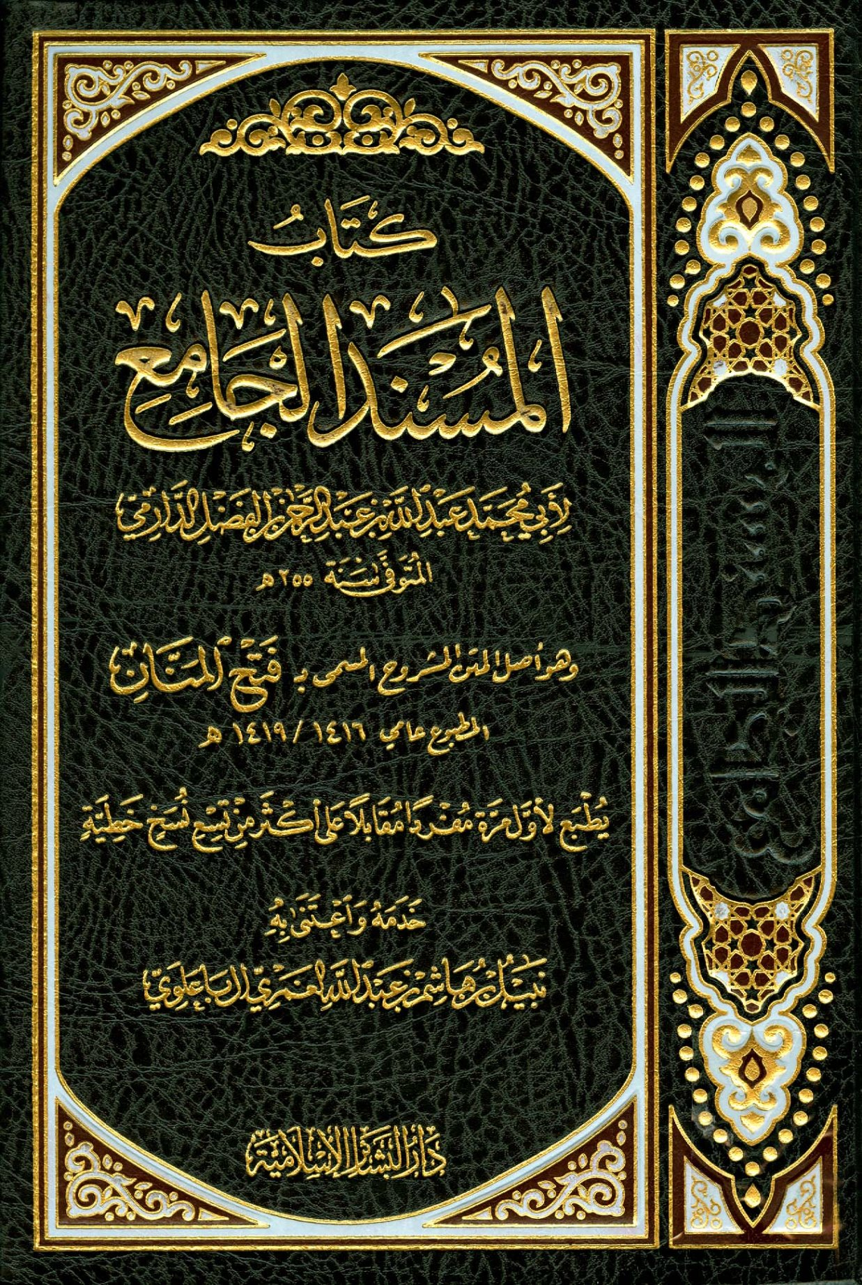 كتاب  المسند الجامع (سنن الدارمي) (ت: الغمري)