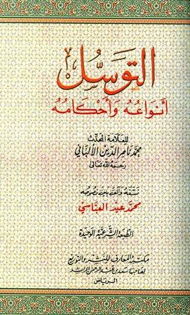 كتاب  التوسل أنواعه وأحكامه