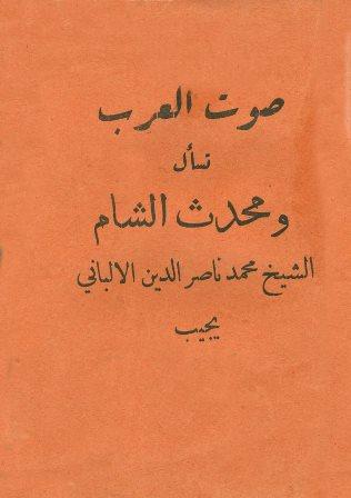 كتاب  صوت العرب تسأل ومحدث الشام الشيخ محمد ناصر الدين الألباني يجيب