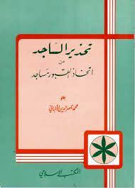 كتاب  تحذير الساجد من اتخاذ القبور مساجد (ط. المكتب الإسلامي)