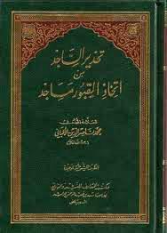 كتاب  تحذير الساجد من اتخاذ القبور مساجد (ط. المعارف)
