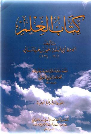 كتاب العلم (ت: الألباني) (ط. المعارف)