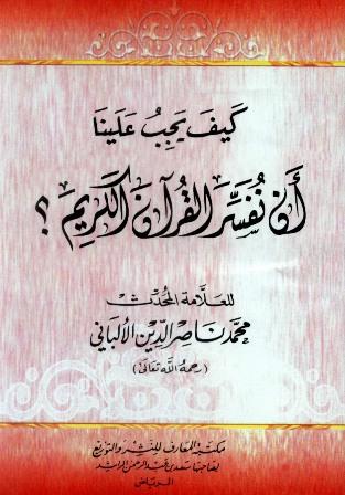 كتاب  كيف يجب علينا أن نفسر القرآن الكريم