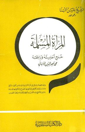 كتاب  المرأة المسلمة (ت: الألباني)