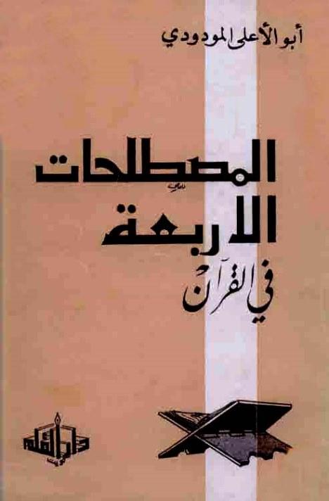 كتاب  المصطلحات الأربعة في القرآن (ت: الألباني)
