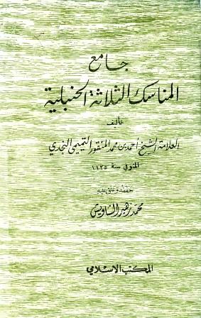 كتاب  جامع المناسك الثلاثة الحنبلية (ت: الشاويش والألباني)