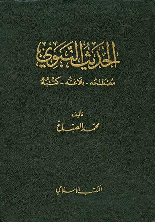 كتاب  الحديث النبوي مصطلحه بلاغته كتبه (ت: الألباني)