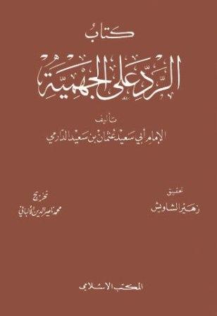 كتاب  الرد على الجهمية (ت: الشاويش والألباني)